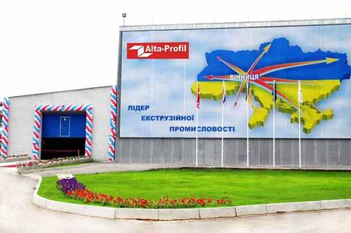 производственныей комплекс компании Альта-Профиль Украина в городе Винница