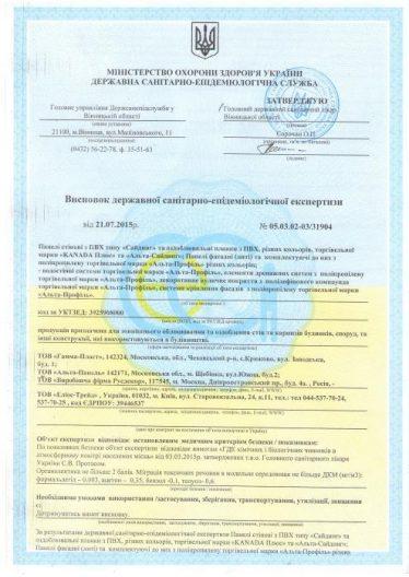 Сертификат Альта-Профиль